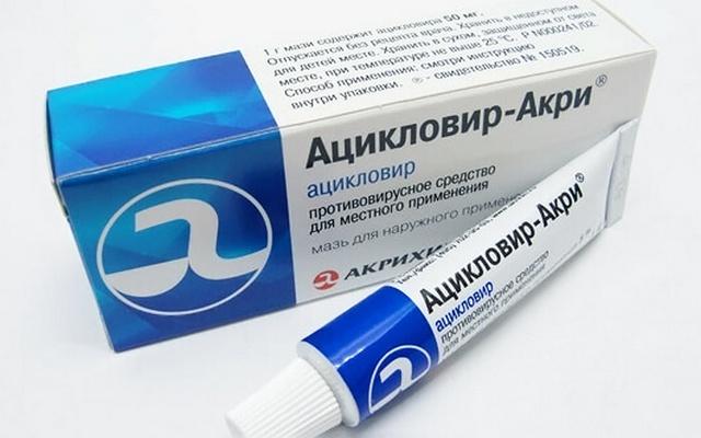 Мазь Ацикловир для детей