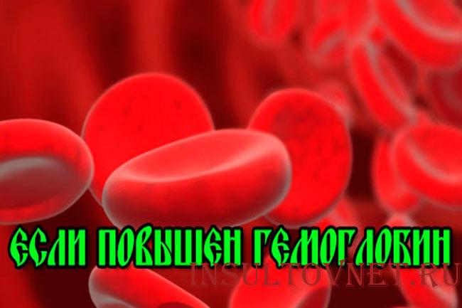 Высокий гемоглобин