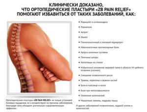 При каких заболевания применяют Zb pain relief ортопедический