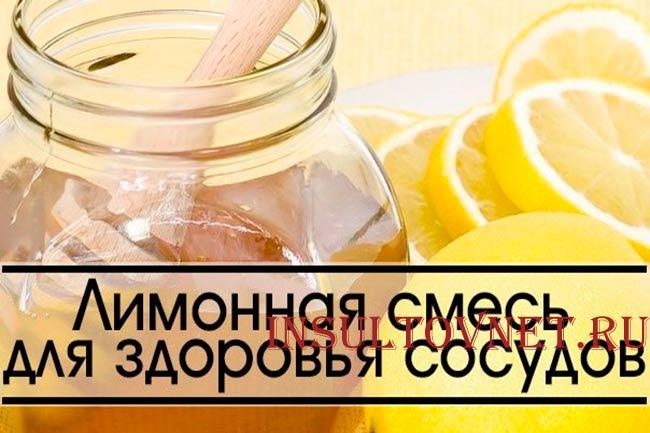 Лимон с чесноком для сосудов