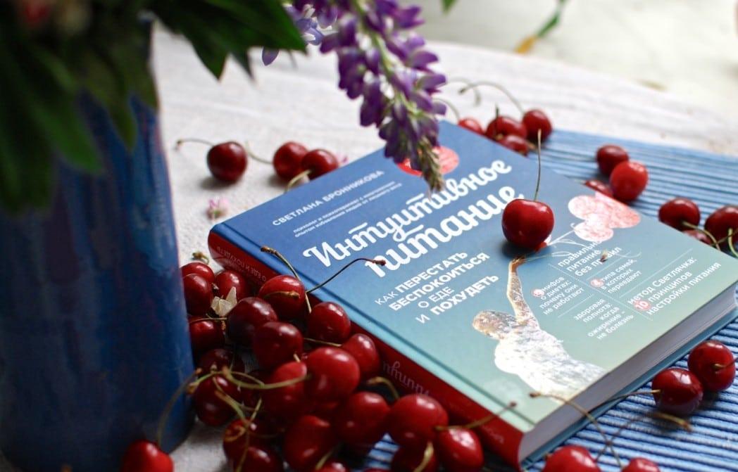 Книга об интуитивном питании
