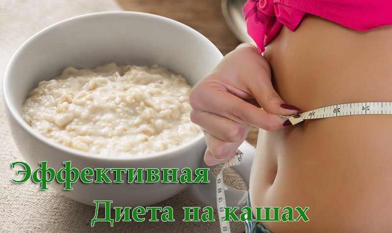 Эффективная диета на кашах
