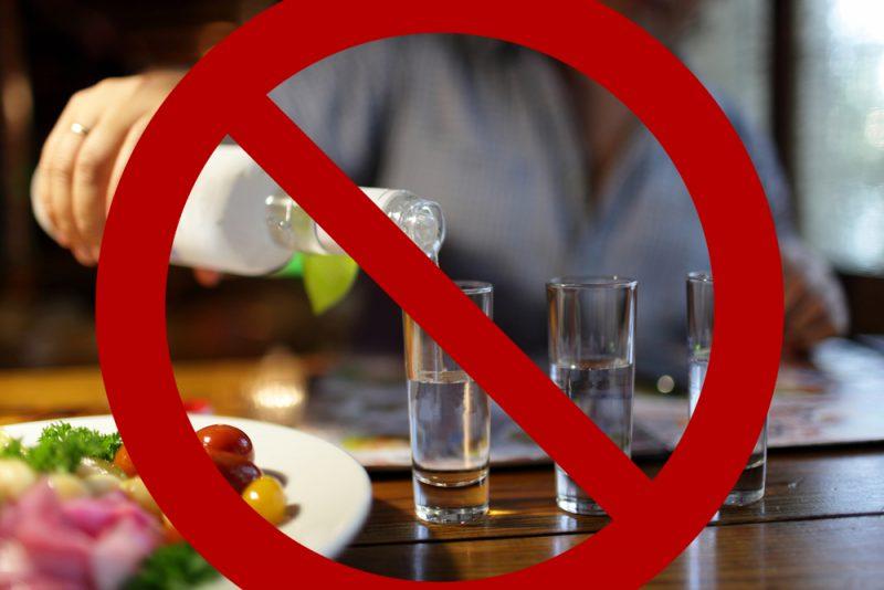 прекратить употреблять алкоголь