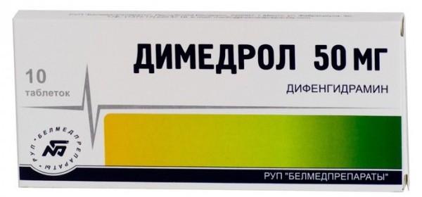 Димедрол