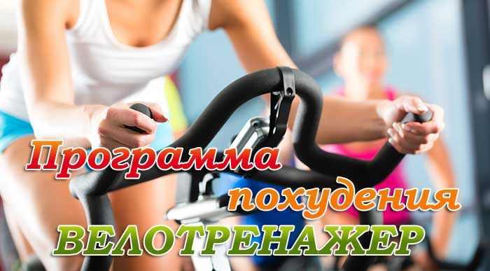 Как похудеть на велориенажере