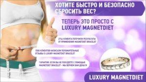 Преимущества магнитного браслета для похудения