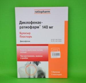 Диклофенак-ратиофарм пластырь при растяжениях
