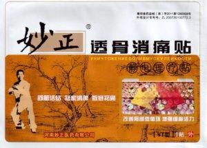 Магнитный пластырь Мяо Чжен для здоровья