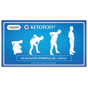 Пластырь Кетотоп противовоспалительный