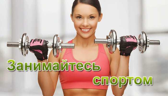 Физическая активность для набора веса