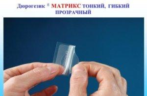 Пластырь Дюрогезик обезболивающий трансдермальный