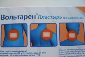 Применение пластыря Вольтарен лечебного