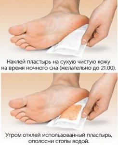 Рекомендации по использованию пластыря для ног