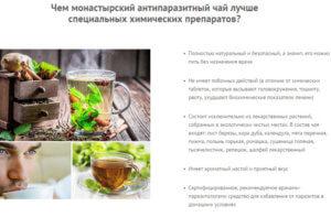 Эффективность монастырского чая