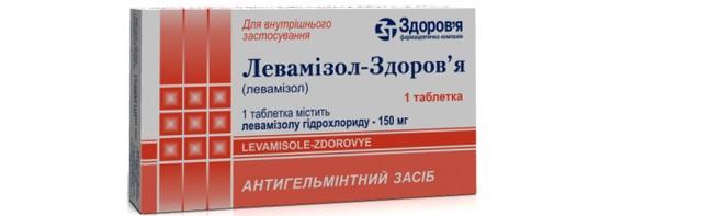 Левамизол препарат от паразитов для детей