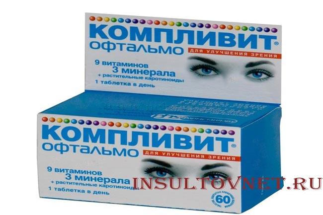 Поливитамины для восстановления зрения