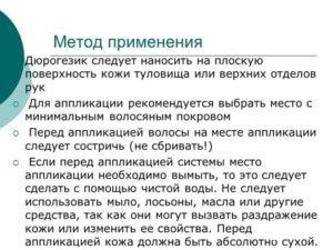 Инструкция по применению Дюрогезика
