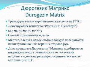 Пластырь Дюрогезик Матрикс трансдермальный