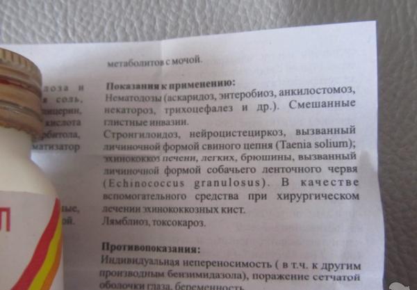 немозол с инструкцией