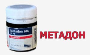 Опиоидный анальгетик Метадон
