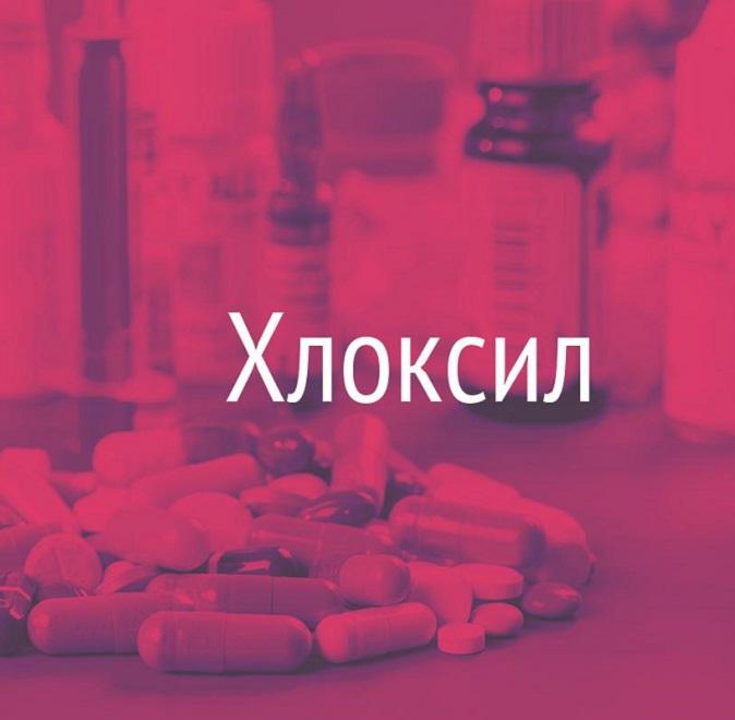 Хлоксил препарат