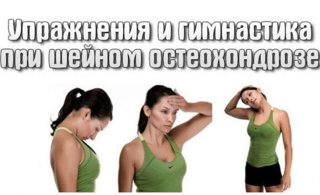 Физические и лечебные упражнения при шейном остеохондрозе