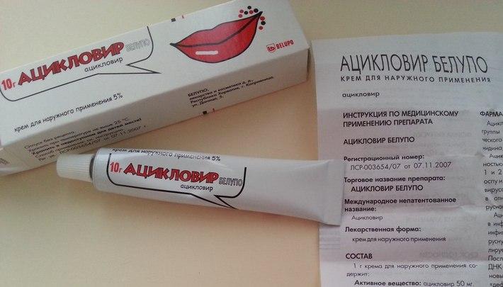 Ацикловир Белупо: особенности применения