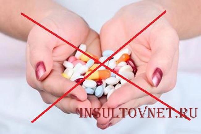 Отказ от таблеток