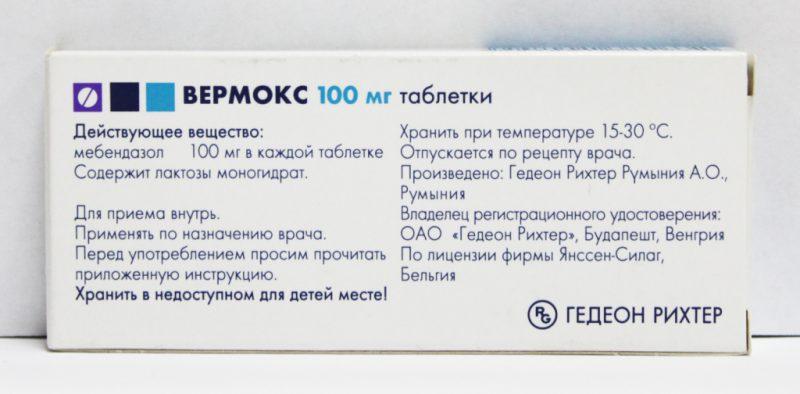 Вермокс профилактика доза