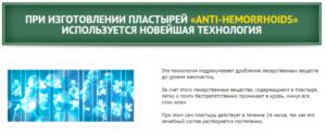 Преимущества пластыря от геморроя Anti Hemorrhoids
