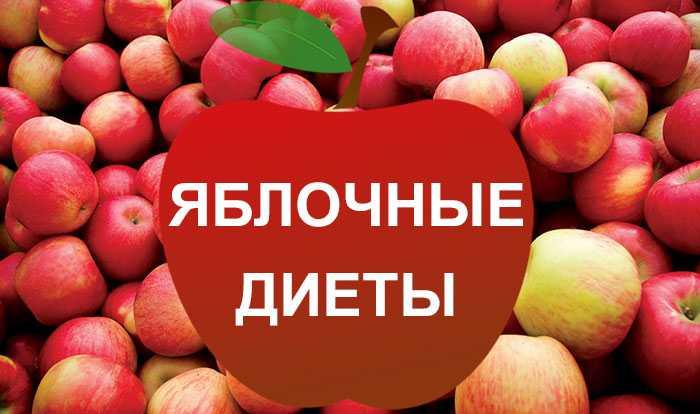 Яблочные диеты