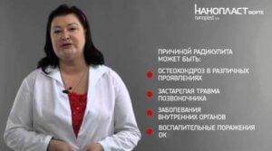 Лечение радикулита с Нанопласт Форте